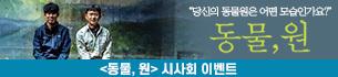 <동물, 원> 시사회 초대 이벤트